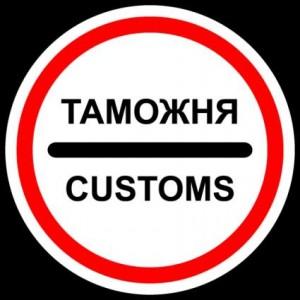 Таможенный контроль в Болгарии